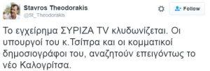 theodorakis-kalogritsas-tv