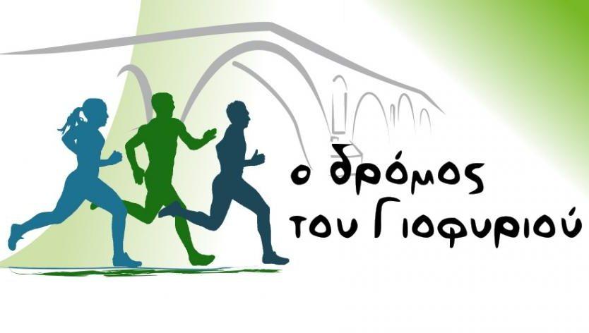 Άρτα: Μέχρι την Παρασκευή 22 Μαρτίου οι εγγραφές για τον 5ο «Δρόμο του Γιοφυριού»